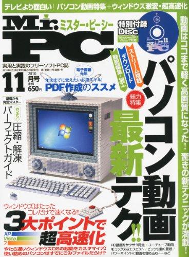 Mr.PC (ミスターピーシー) 2010年 11月号 [雑誌]
