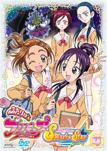 ふたりはプリキュア Splash☆Star 【4】 [DVD]