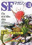S-Fマガジン 2011年 03月号 [雑誌] [雑誌] / 早川書房 (刊)