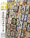 パッチワーク倶楽部 2014年 11月号 [雑誌]
