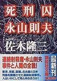 死刑囚 永山則夫 (講談社文庫)