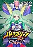 バトルスピリッツ少年激覇ダン (2) (角川コミックス・エース 202-3)