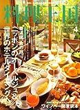 料理王国 2009年 04月号 [雑誌]