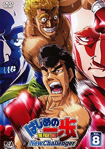 はじめの一歩 New Challenger Vol.8(第22話 第24話)