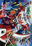 超人戦隊バラタック VOL.2 [DVD]