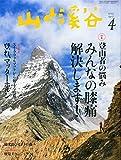 山と溪谷2015年4月号 特集「登山者の悩み みんなの膝痛解決します! 」
