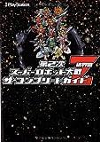 第2次スーパーロボット大戦Z 破界篇 ザ・コンプリートガイド / 電撃プレイステーション編集部 のシリーズ情報を見る