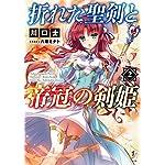 折れた聖剣と帝冠の剣姫(2) (一迅社文庫)