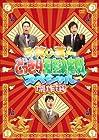 お笑い芸人どっきり王座決定戦スペシャル 傑作選 [DVD]