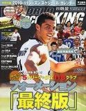 WORLD SOCCER KING (ワールドサッカーキング) 2010年 9/2号 [雑誌]
