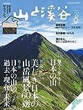 山と溪谷 2016年 8月号 [雑誌]