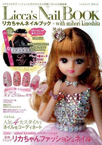 リカちゃんネイルブック with mihori (学研ムック)