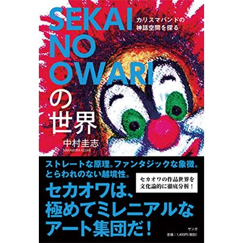 SEKAI NO OWARIの世界: カリスマバンドの神話空間を探る