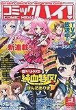 コミックハイ! 2010年 3/22号 [雑誌]