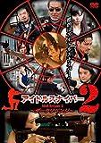 アイドルスナイパー2 ダークリベンジ[DVD]
