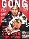 GONG (ゴング) 格闘技 2011年 02月号 [雑誌]