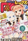 月刊 Comic REX (コミックレックス) 2013年 7月号