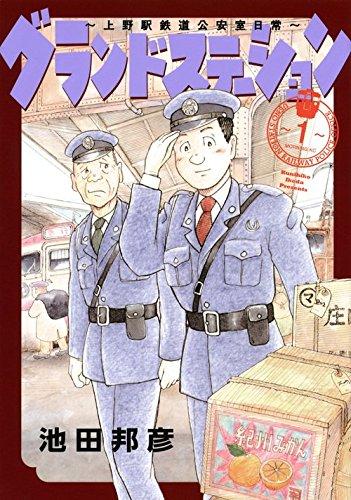 昭和38年161人もの死者を出した鶴見脱線事故の真相とは?『グランドステーション~上野駅鉄道公安室日常~』