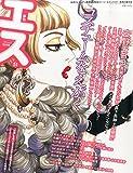 季刊S(エス) 2015年 10 月号