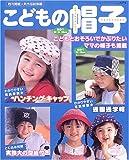 こどもの帽子―こどもとおそろいでかぶりたいママの帽子も掲載 (レディブティックシリーズ―ソーイング (2279))