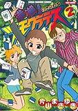 満潮!ツモクラテス (2) (近代麻雀コミックス)