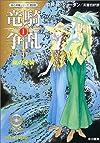 竜騎争乱〈1〉嵐の来襲―「時の車輪」シリーズ第8部 (ハヤカワ文庫FT)