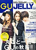 GU×JELLY BOOK (JELLY 2015年10月号増刊) [雑誌]