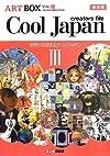COOL JAPAN creators file III (ARTBOX)