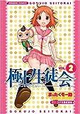 極上生徒会 2 (2) (電撃コミックス)