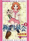 極上生徒会 第2巻 2006年05月27日発売