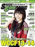サッカーゲームキング 2014年 09月号 [雑誌]