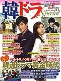 韓ドラSpecial vol.4 (OAK MOOK 473)