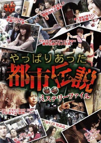 怪奇ミステリーファイル やっぱりあった都市伝説 [DVD]