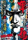 軍鶏 赤眼の悪魔編 (プラチナコミックス)