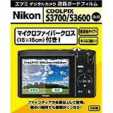 【アマゾンオリジナル】 ETSUMI 液晶保護フィルム デジタルカメラ液晶ガードフィルム Nikon COOLPIX S3700/S2900/S3600専用 ETM-9119