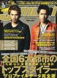 Samurai magazine (サムライ マガジン) 2013年 02月号 [雑誌]