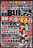 実話BUNKA (ブンカ) タブー 2014年 07月号 [雑誌]