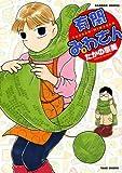 有閑みわさん 9 (バンブーコミックス)
