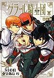 グラール騎士団 / sion:漫画 実弥島 巧:原作 のシリーズ情報を見る