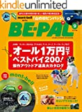 BE-PAL (ビーパル) 2016年 9月号 [雑誌] ランキングお取り寄せ