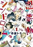思春期シンドローム(1) (アフタヌーンコミックス)