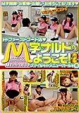 Hなファーストフード店(ハート)M字にナルドへようこそ!2 [DVD]