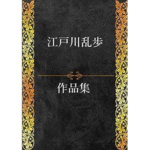 江戸川乱歩作品集 91作品収録 [Kindle版]