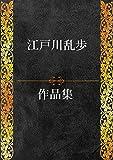 江戸川乱歩作品集 104作品収録