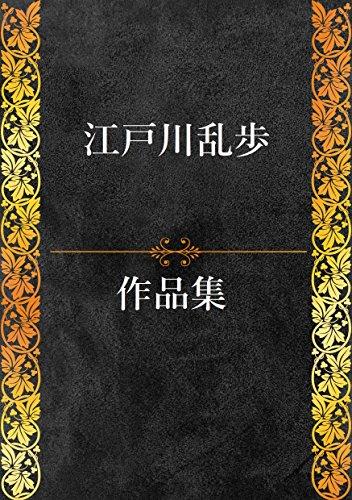 江戸川乱歩作品集 93作品収録