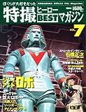 Official File Magazine 特撮ヒーローBESTマガジン VOL.7