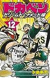 ドカベン ドリームトーナメント編(12) (少年チャンピオン・コミックス)