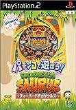 「パチンコで遊ぼう! ~フィーバードデカザウルス~」の画像