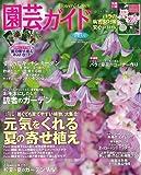 園芸ガイド 2014年 06月号 [雑誌]