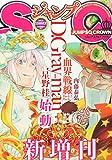 ジャンプSQ.CROWN 2015年 08 月号 [雑誌] (ジャンプSQ.(ジャンプスクエア) 増刊)
